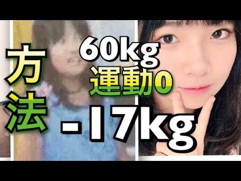 【ダイエット方法動画】女子高生が運動なしで60kg→17kgも痩せた方法!?楽ダイエット方法!  – 長さ: 5:41。