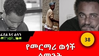 Ethiopia - EthioTube Presents Fidel Ena Lisan : ፊደል እና ልሳን with Habtamu Seyoum | Episode 38