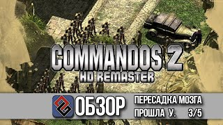 Обзор - Commandos 2 HD Remaster - OGREVIEW