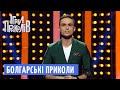 Болгарські приколи та Найсмішніші гуморески Ігри Приколів від 28 09 2018 Випуск 14 mp3