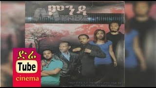 Menda (ምንዳ) Ethiopian Movie From DireTube Cinema