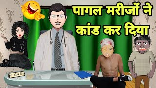 Doctor - Patient New Funny Comedy ! Funny Video ! Lots Of Laughter