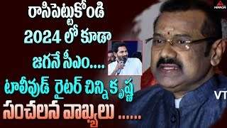 Tollywood Writer Chinni Krishna Given Sensational Review On AP Elections 2019 | YS Jagan | Mirror TV