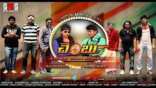 Mirchi - CHEMBU || Telugu Comedy Short Film || By Guntur Mirchi Guys