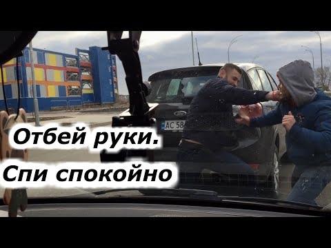 Как бить по рукам. Конфликт на дороге . Отбей руки и спи спокойно!