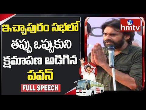 Pawan Kalyan Full Speech in Janasena Porata Yatra |  Ichchapuram | Telugu News | hmtv