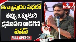 Pawan Kalyan Full Speech in Janasena Porata Yatra |  Ichchapuram  | hmtv