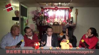 《妖言惑眾 | Hidden Messages》EP056 - 2015 年三十晚 Special Part 1