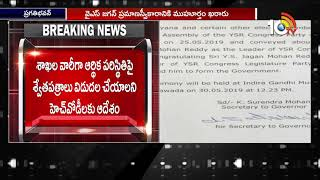Sumuhurtha for Jaganand#39;s Swearing in Ceremony is 12.23 pm On 30th May  News