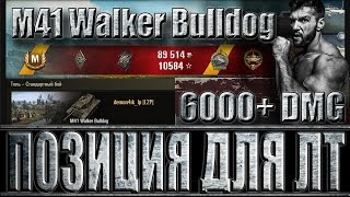 М41 Бульдог, шикарная позиция и 6k+ dmg. Топь - лучший бой M41 Walker Bulldog World of Tanks.