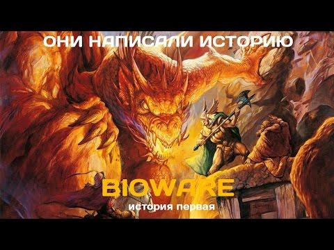 Они написали историю. BioWare. История первая