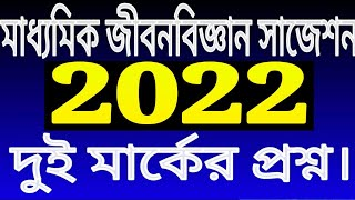 Madhyamik life science suggestion 2020/class 10 lifescience two (2)marks common question west bengal