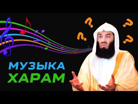 СЛУШАТЬ МУЗЫКУ ХАРАМ ??? | Муфтий Менк | О музыке