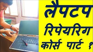 How to Repair Laptop in Hindi | Laptop main Problems and their Solutions | PartsBaba
