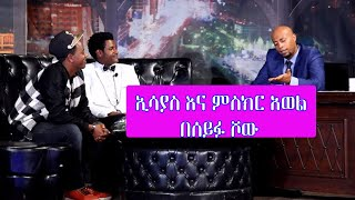 Esayas on Seifu Show With Misker Awel
