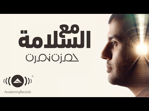 download video Hamza Namira - Ma'Assalama | حمزة نمرة - مع السلامة