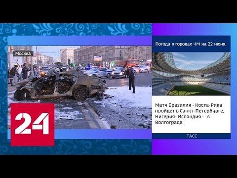Смертельные гонки на Кутузовском проспекте: отлетевшие колеса и пожар - Россия 24