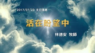 台北靈糧堂主日崇拜信息「活在盼望中」林德安牧師 2017/7/23