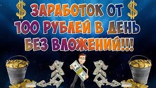 Легкий заработок: 100 рублей в день без вложений! Простой заработок в интернете!