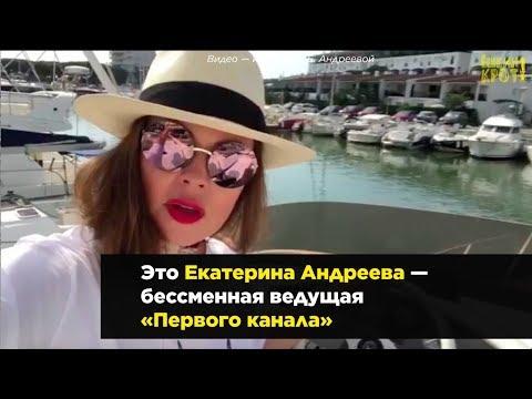 Катя Андреева и её отпуск в странах НАТО