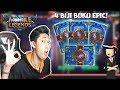 Buka BUKU EPIC 4 BIJI MA BRO GG! - Mobile Legend Indonesia MP3