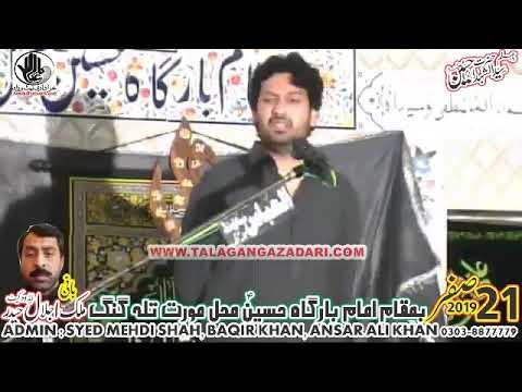 Zakir Ali Imran | Majlis 21 Safar 2019 Hussain Mahal Moorat |
