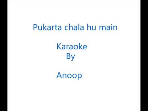 Mohd Rafi's Pukarta Chala Hoon Main- My Try Karaoke video