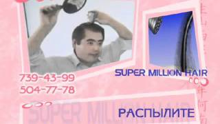 """Super Million Hair"" - волосы на миллион долларов"