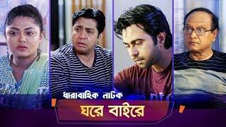 Ghore Baire   Ep 33   Apurba, Momo, Moushumi Hamid   Natok   Maasranga TV   2018