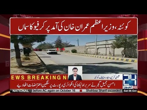 VIP Protocol Of PM Imran Khan In Quetta Today | 6 Oct 2018 | 24 News HD