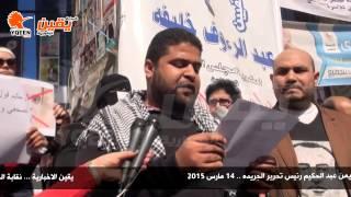 يقين | بيان هام لصحفيو جريدة عاجل حول اعتصامهم  رئيس التحرير