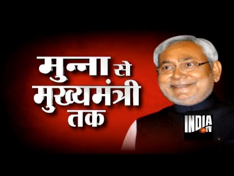 Watch Unheard Stories of Bihar's CM Nitish Kumar