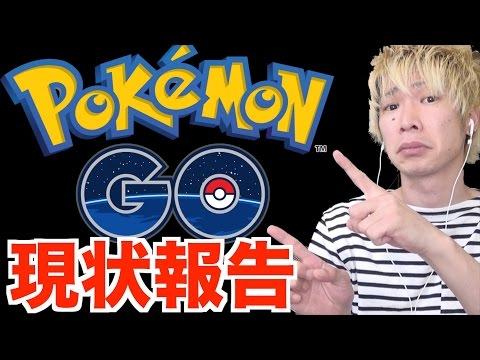 【ポケモンGO攻略動画】田舎勢の現状報告!悲惨、改善希望!【Pokemon GO】【TUTTI】  – 長さ: 5:35。