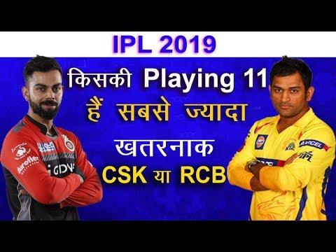 IPL 2019 | CSK vs RCB किसकी Playing 11 है जायदा खतरनाक | CSK vs RCB Playing 11 Compression |