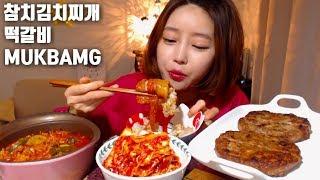 참치김치찌개 떡갈비 먹방 Kimchi Stew(Kimchi-jjigae)GrilledShort RibPatties(Tteok-galbi)mukbang