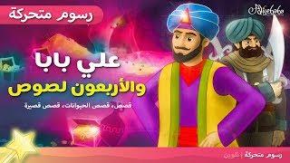علي بابا و الأربعون لصًا - قصص الاطفال