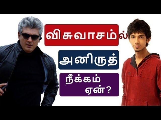 Anirudh eliminate from Thala ajith Viswasam movie? Viswasam latest| Viswasam teaser| Viswasam news