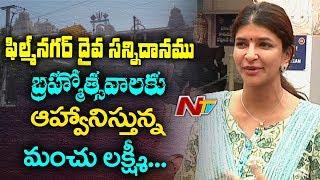 Manchu Lakshmi Invites People For Film Nagar Daiva Sannidhanam Brahmotsavalu | NTV