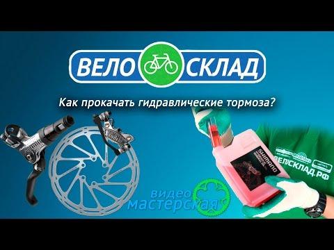Как прокачать гидравлические тормоза велосипеда?#ВидеоМастерская