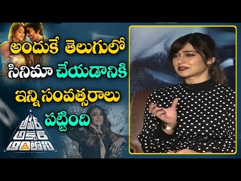 Actress Ileana About Her Re-entry | Amar Akbar Anthony Movie Team Interview | ABN Entertainment