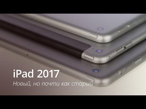 Обзор iPad 2017