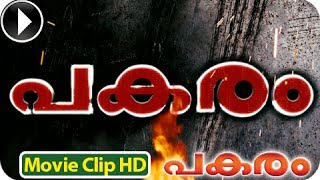 Pakaram - Malayalam Full Movie - Pakaram Part 1 Out Of 33