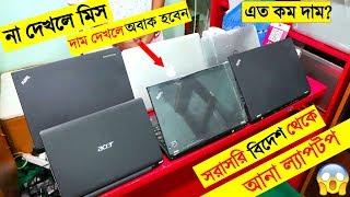 সরাসরি বিদেশ থেকে ল্যাপটপ এনে পাইকারি দামে বিক্রি করেন । Good Laptop in cheap price | Imran Timran