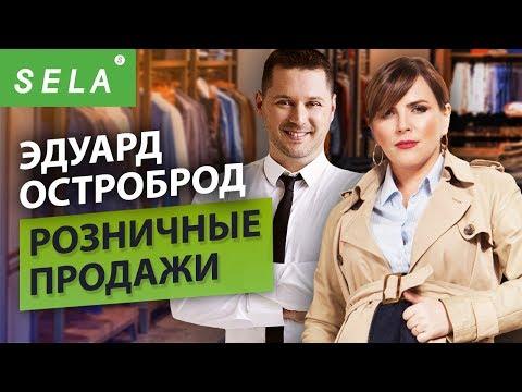 Ритейл розничные продажи. Интервью с Эдуардом Остробродом (SELA)