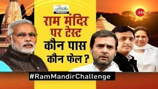 Taal Thok Ke: Will Ram Mandir be build from law or court ?