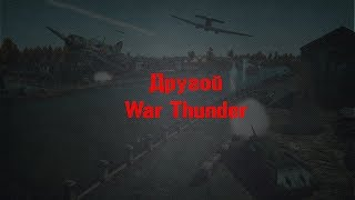 ругой War Thunder [Война 20.01.19] Сентябрь 1943, южный фронт Аварийная посадка