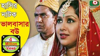 Valobashar bou | Bangla natok | ft-chanchal chowdhury, Nadia