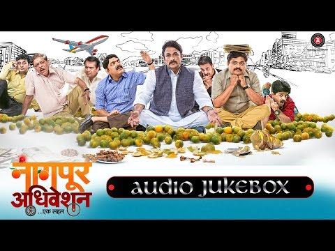 Nagpur Adhiveshan - Ek Sahal : Full Movie Audio Jukebox | Amit Tale thumbnail