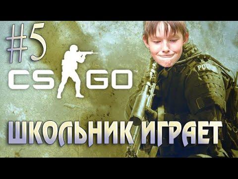 Школьник играет в CS:GO [#5] - КУПИЛ ДРУГА