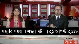 সন্ধ্যার সময় | সন্ধ্যা ৭টা | ২১ আগস্ট ২০১৮ | Somoy tv bulletin 7pm | Latest Bangladesh News HD